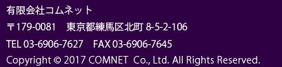 東京都練馬区北町8-5-2-106 有限会社コムネット