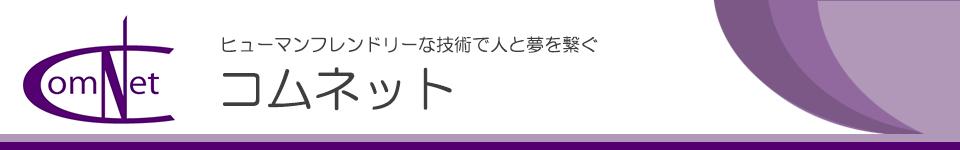 有限会社コムネット 東京都練馬区 整骨院療養費請求システム・格安ホームページ作成